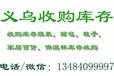 上海收购库存鞋子回收.上海收购服装库存回收