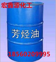 山东直销芳烃油橡胶助剂芳烃油各种型号溶剂油济南现货支持网购