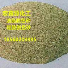 厂家直销脱色砂汽油柴油脱色砂硅胶脱色砂中小颗粒脱色砂