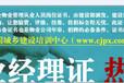 海南三亚物业经理人证书培训报考时间哪里有报名点