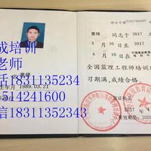 北京海淀考全国物业项目经理证报名条件物业管理师取证方式