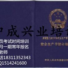 北京东城区安全员考试地点北京安全员考试时间课程表
