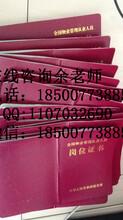 北京大兴物业项目经理资格证考试物业经理证报名条件