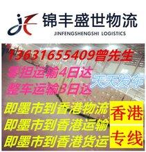 即墨到香港物流公司即墨服装出口到香港的运输专线