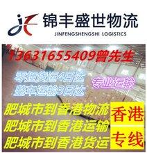 肥城到香港物流公司几天到价格多少香港货运代理
