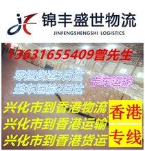 兴化到香港运输公司价格多少要几天到香港