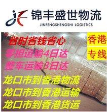 龙口到香港物流专线欢迎您,龙口粉丝出口到香港运输专线