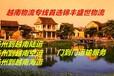 揚州到越南物流專線直達,揚州到越南貨運優惠價格