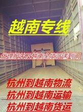 杭州到越南物流专线,越南运输,报关,清关,派送服务