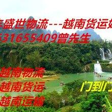 天津到越南运输要几天?天津发货到越南物流专线