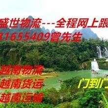 長沙到越南貨運公司電話,物流報價,運輸流程解析圖片