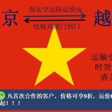 北京運貨到越南的物流貨運專線,越南國際貨運代理圖片