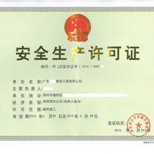 深圳一级资质转让