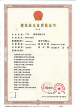 深圳资质代办公司