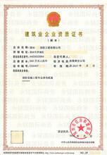 代办深圳建筑资质证书