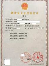 深圳建筑安装资质转让