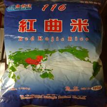 红曲米纯天然着色剂含量99%食品级1000色价图片
