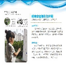 四川南部县明亮安格纳米儿童智能隐形防护网