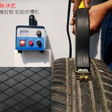 江苏轮胎雕花机二手胎花纹切割机厂家直销图片