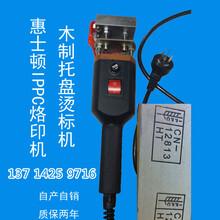 山东IPPC熏蒸标识烙印机手持式电烙铁图片