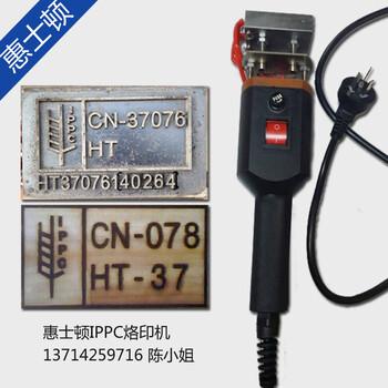 广东IPPC熏蒸印章使用方法出口木箱消毒标识烙印章