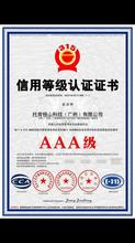 珠海市出入境检验检疫信用管理AAA级企业增至12家---广弘咨询