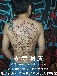 关于纹身的六条谣言你知道多少?