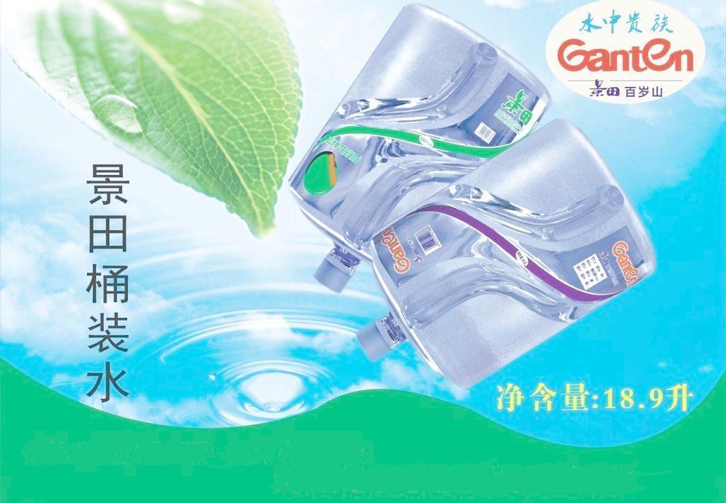 景田桶装水