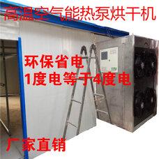 高温空气能烘干机,高温空气能烘干设备,高温空气能烘干箱,高温空气能烘干房