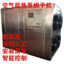 鱿丝空气能热泵干燥箱,海参烘干机,海鲜空气能热泵烘干房,鱼空气能热泵干燥窑