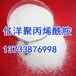 北京制药厂污水处理阳离子聚酰胺供应高效高纯PAM生产