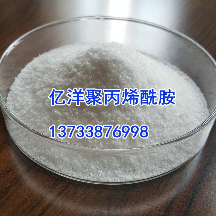 邢台电厂污水处理阳离子聚丙烯酰胺絮凝剂厂家报价表