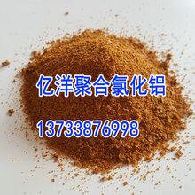 含油废水处理聚合氯化铝混凝剂PAC生产厂家