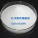 山西太原煤矿领域专用聚丙烯酰胺PAM厂家直销