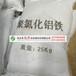 佳木斯市聚合氯化鋁鐵混凝劑PAFC無機高分子市場報價