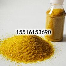 高含量PAC混凝剂除油效果佳保定市焦化废水用PAC聚合氯化铝