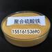 污水處理用除磷劑聚合硫酸鐵玉溪市高效PFS除磷劑批發價
