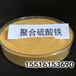 昭通市國標級聚合硫酸鐵污水處理藥劑品質保證
