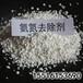 天津南開COD降解污水處理藥劑工業污水氨氮去除劑報價