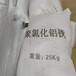 上海長寧造紙廠廢水處理PAFC聚合氯化鋁鐵污水處理藥劑報價