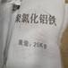 福建南平工业水处理絮凝剂固体高效PAFC聚合氯化铝铁