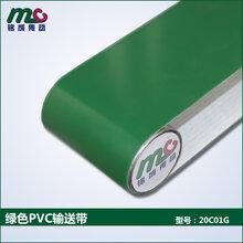 5.0mm绿色PVC输送带自动化物流包裹专用环形输送带图片