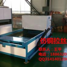 万恒木纹转印设备,自动冲洗的拉丝机。