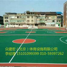 專沈陽籃球場建設籃球場地面建設廠家圖片