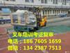 油甘埔附近学叉车多少钱、凤岗油甘埔叉车驾驶培训、东莞凤岗叉车考证复审