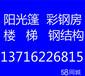 北京石景山钢结构制作彩钢房搭建钢结构阁楼楼梯焊接