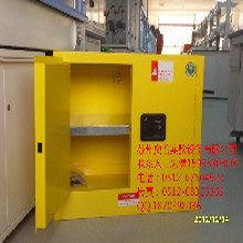 30加仑易燃液体防火安全柜/化学品安全柜/黄色防爆柜/化学品柜