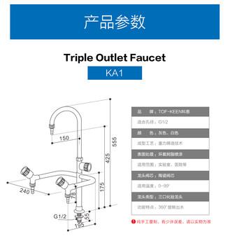 TOF科恩KA1三口化验水龙头重庆实验室耐腐蚀三联鹅颈水龙头5年质保