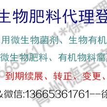 蘋果底肥銷售旺季,NY884-2012生物有機肥生產許可登記證辦理
