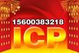 北京加急办理ICP许可证时间费用加急30工作日